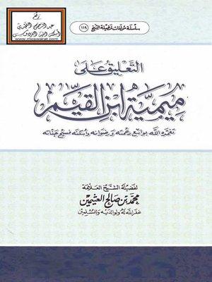 cover image of التعليق على ميمية ابن القيم