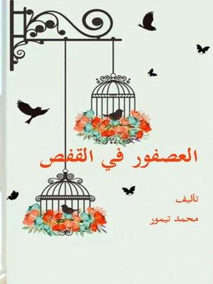 cover image of العصفور في القفص