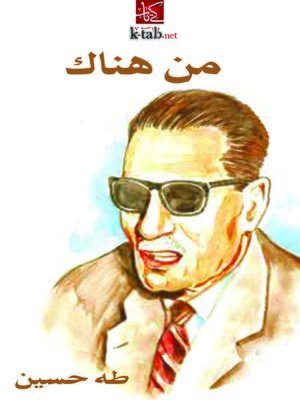 cover image of من هناك