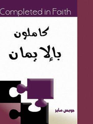 cover image of كاملون بالايمان