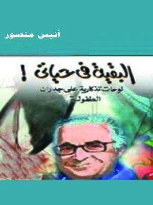 cover image of البقية فى حياتى