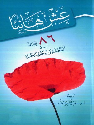 cover image of عش هانئاً