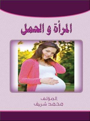cover image of المرأة والحمل