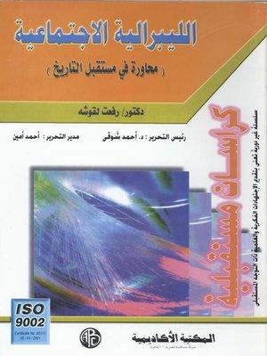 cover image of الليبرالية الاجتماعية