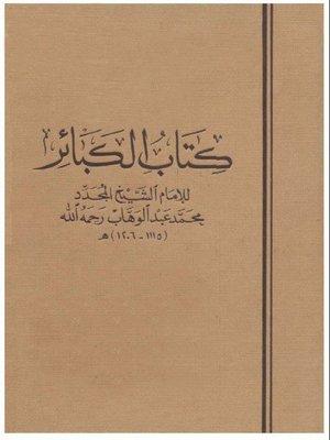cover image of الكبائر