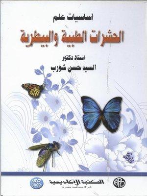 cover image of أساسيات علم الحشرات الطبية و البيطرية