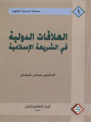 cover image of العلاقات الدولية في الشريعة الاسلامية