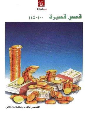 cover image of قصص قصيرة من قصة المائة الى مائة وخمسة عشر
