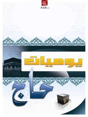 cover image of يوميات حاج