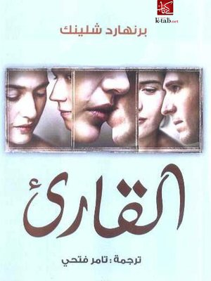 cover image of القارئ