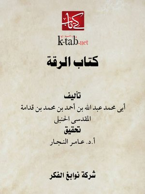 cover image of كتاب الرقة