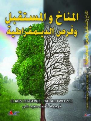 cover image of المناخ والمستقبل وفرص الديمقراطية