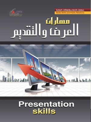 cover image of مهارات العرض والتقديم