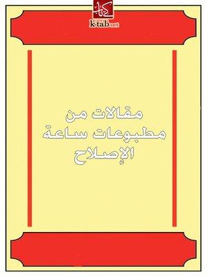 cover image of مقالات من مطبوعات ساعة الإصلاح