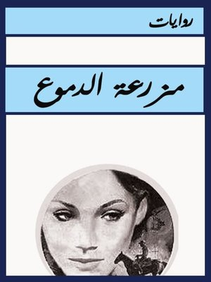 cover image of مزرعة الدموع