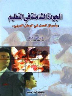 cover image of الجودة الشاملة فى التعليم