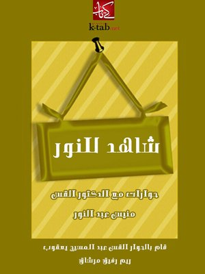 cover image of شاهد للنور