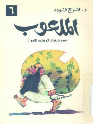 cover image of الملعوب