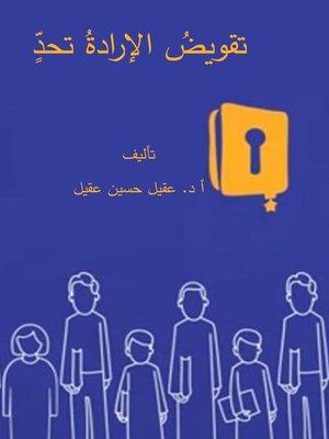 cover image of تقويض الإرادة تحد