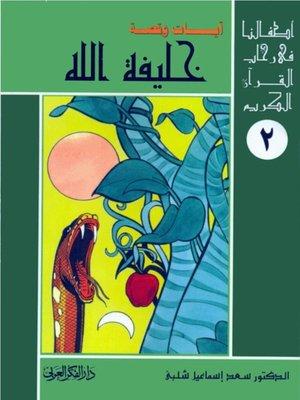 cover image of أطفالنا فى رحاب القرآن الكريم - (2) خليفة الله
