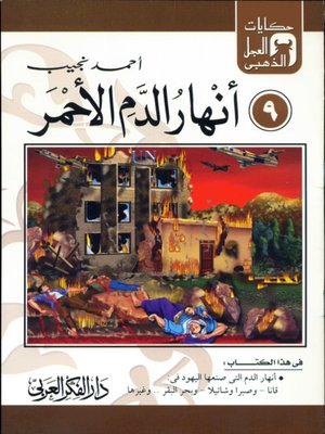 cover image of (9) أنهار الدم الأحمر