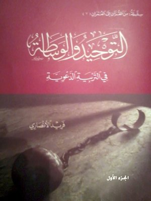 cover image of التوحيد والوساطة في التربية الدعوية
