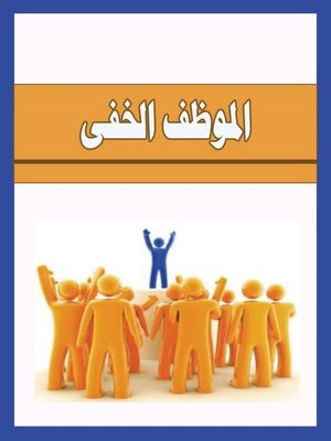 cover image of الموظف الخفى