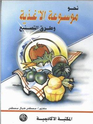 cover image of نحو موسوعة الأغذية و طرق التصنيع