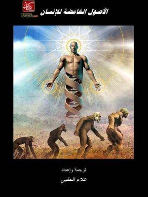 cover image of الاصول الغامضة للإنسان