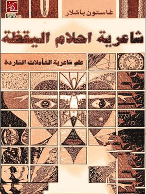 cover image of شاعرية احلام اليقظة