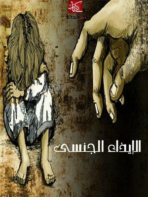 cover image of الايذاء الجنسي
