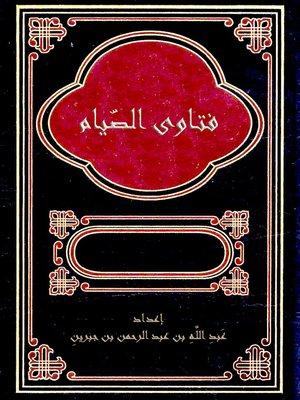 cover image of فتـاوى الصّيام