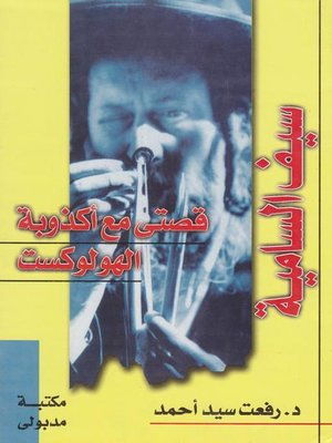 cover image of سـيف السامية