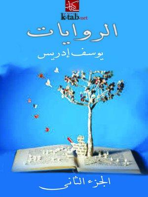cover image of الروايات - الجزء الثاني