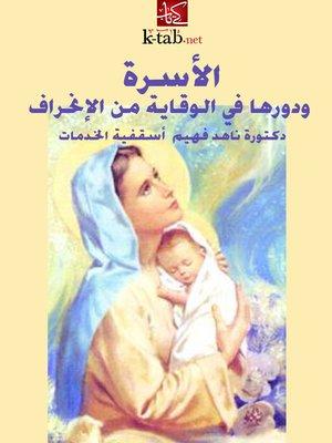 cover image of الأسرة ودورها في الوقاية من الإنحراف