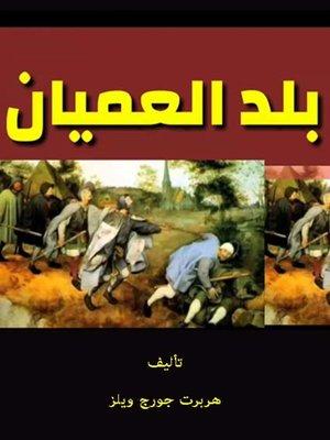 cover image of بلد العميان