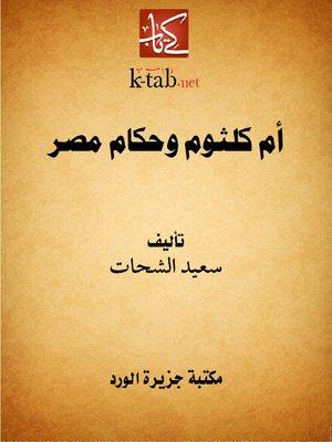 cover image of أم كلثوم وحكام مصر