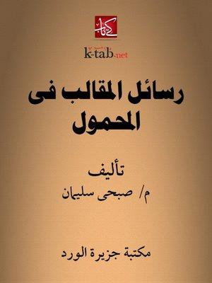 cover image of رسائل المقالب في المحمول