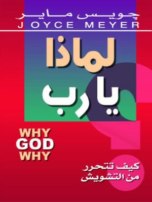 cover image of لماذا يا رب