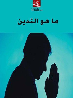 cover image of ما هو التدين