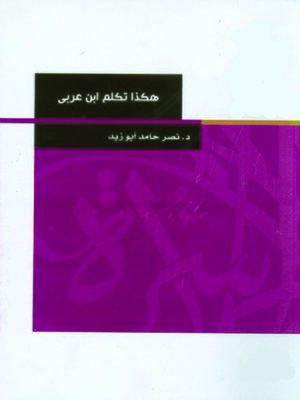 cover image of هكذا تكلم ابن عربي