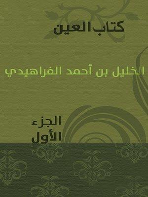 cover image of كتاب العين الجزء الأول