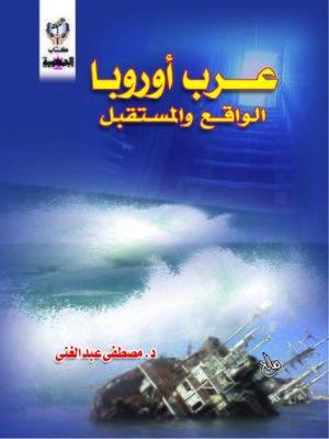 cover image of عرب أوروبا الواقع و المستقبل
