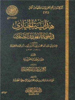 cover image of هداية الحيارى في أجوبة اليهود والنصارى