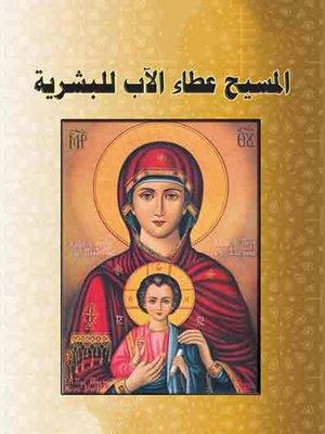 cover image of المسيح عطاء الآب للبشرية