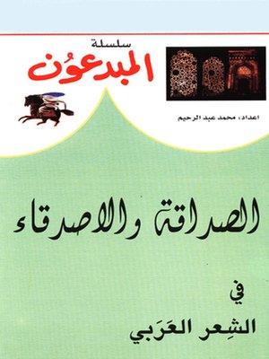 cover image of سلسلة المبدعون - الصداقة و الاصدقاء في الشعر