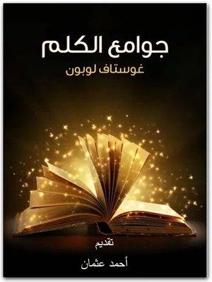 cover image of جوامع الكلم
