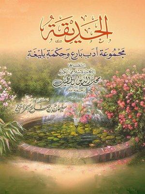 cover image of الحديقة مجموعة أدب بارع وحكمة بليغة