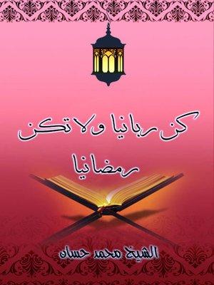 cover image of كن ربانيا ولا تكن رمضانيا
