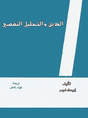 cover image of الدين و التحليل النفسى